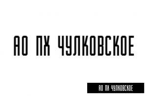 АО ПХ Чулковское